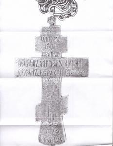 Крест на коронацию Николая II