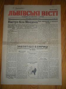 "Немецкая ""Правда"". Подшивка за 1942год."