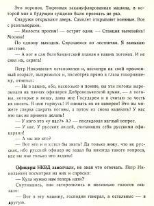 П.Н.Краснов