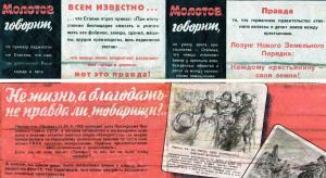 Агитационные листовки, плакаты, открытки.