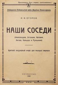 Что надо знать воину Красной Армии