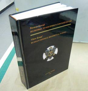 NEW - Полковые знаки Императорской России - KАТАЛОГ ценник, 2012, знак орден медаль полковик