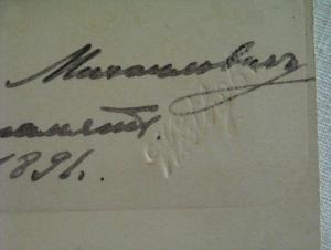 Воспоминания Александра Михайловича Романова и фото с автографом