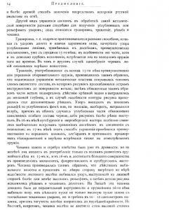 Издание старых Указателей (Часть 1. Собрание оружия. Сост. Э. Ленц. СПб 1908.)