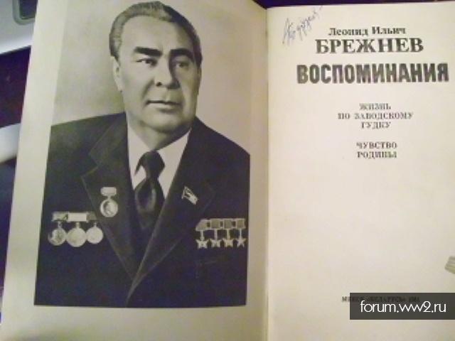 Книжка Брежнева (с автографом(???))