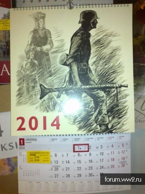Патриотический календарь из Латвии.