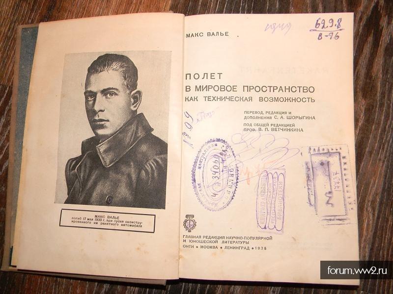 """Книги """"Радиотехника"""" и """"Полет в мировое пространство"""""""