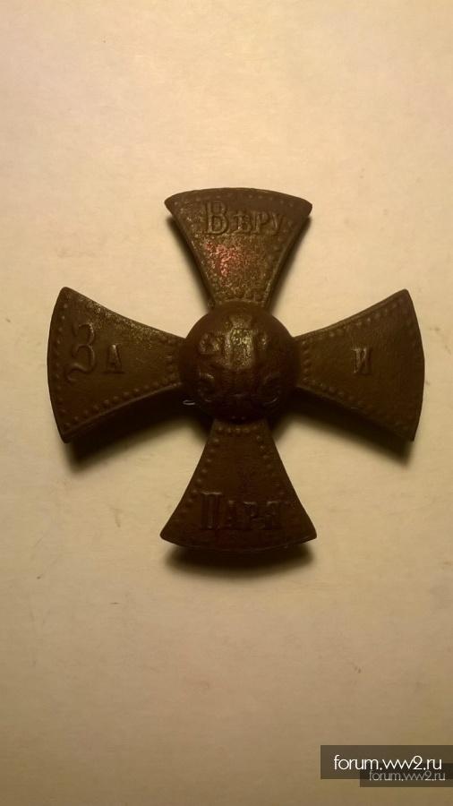 Ополченческий крест Николая-1 ????