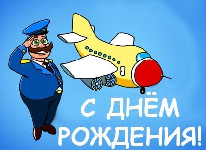 Послать, с днем рождения мужчине летчику открытка