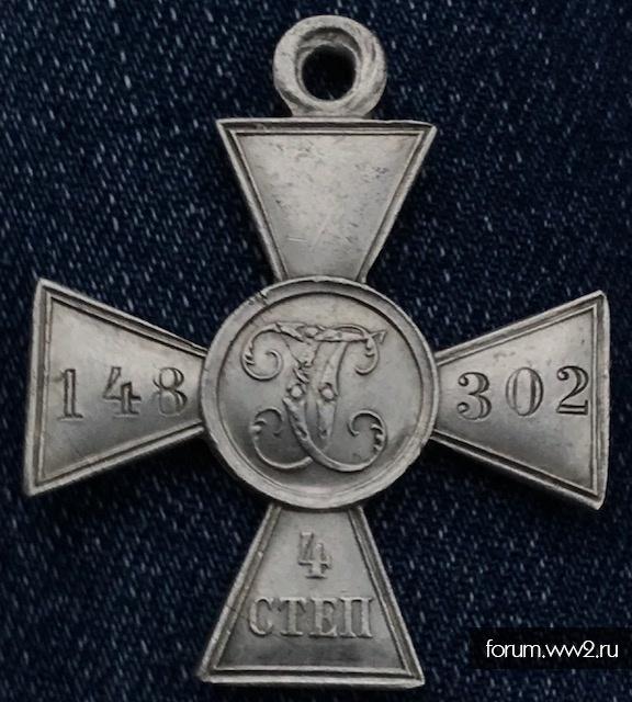 Прошу помощь в пробивке ГК 4 ст. Номер: 148302. Серебро