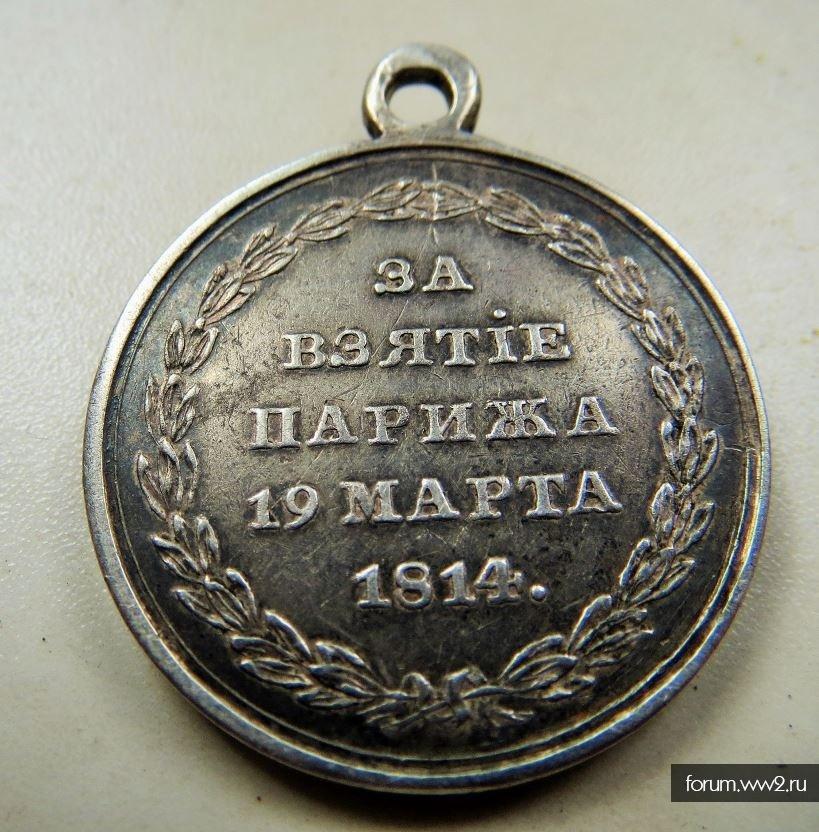 Медаль за взятие Парижа 1814