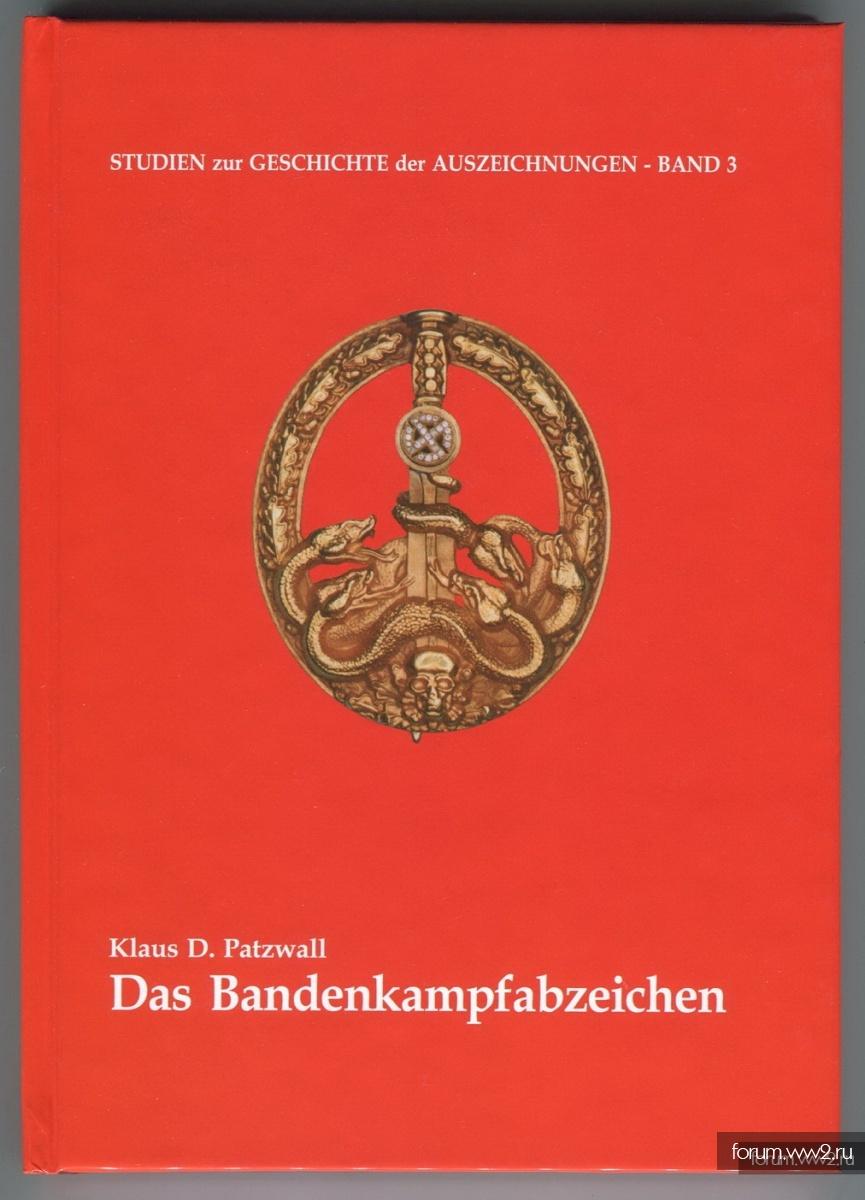"""Книга """"Значок за борьбу с партизанами"""". нем. язык"""