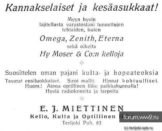Финский перстень. 1930г.