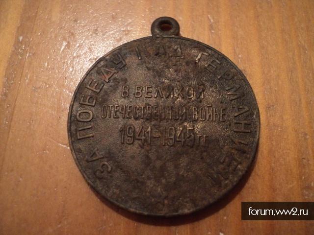"""Медаль """"За победу над Германией"""". Вопрос по разновидности"""