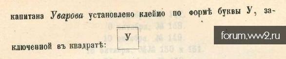 Клеймо приемщика ЗОФ