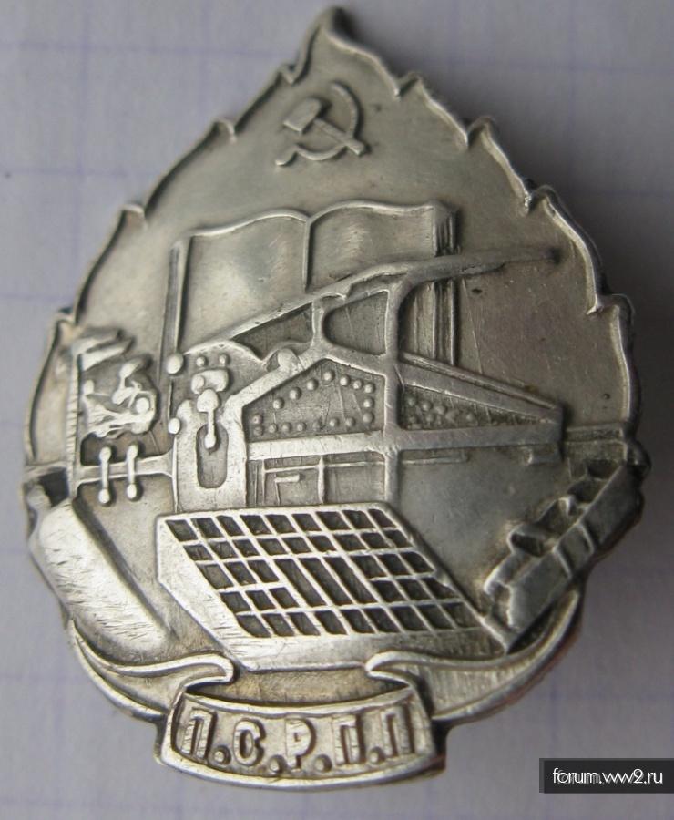 Профессиональный союз рабочих полиграфического производства (ПСРПП) в серебре