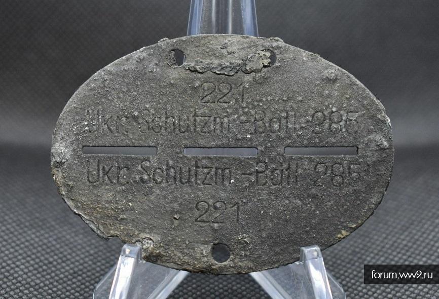 Ukr. Schutzm-Batl. 285