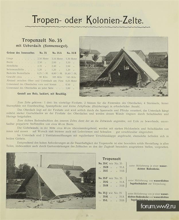 Плащ-палатки, колышки и т.п.