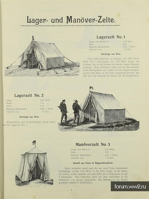 Палатки, палаточные колышки и стойки