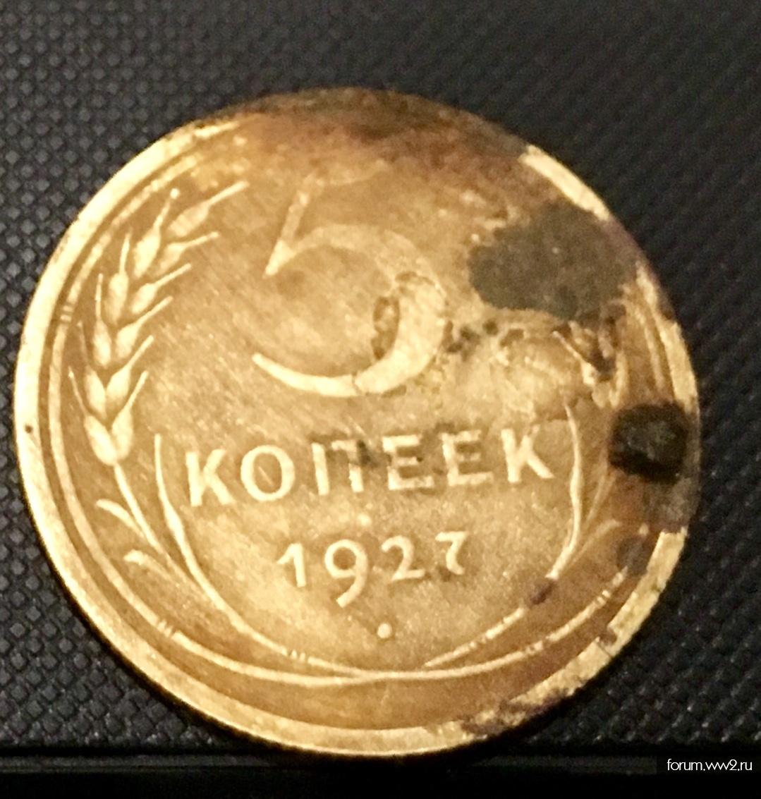 5 копеек 1927г