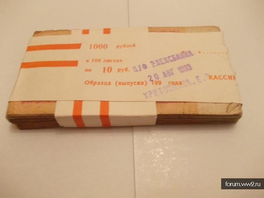 1 пачка = 100 штук банкнот СССР 10 рублей 1961-1991
