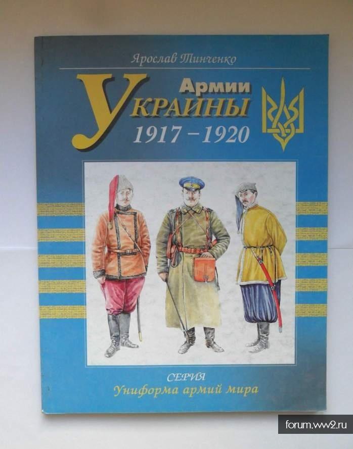 Тинченко Я. Армии Украины 1917-1920