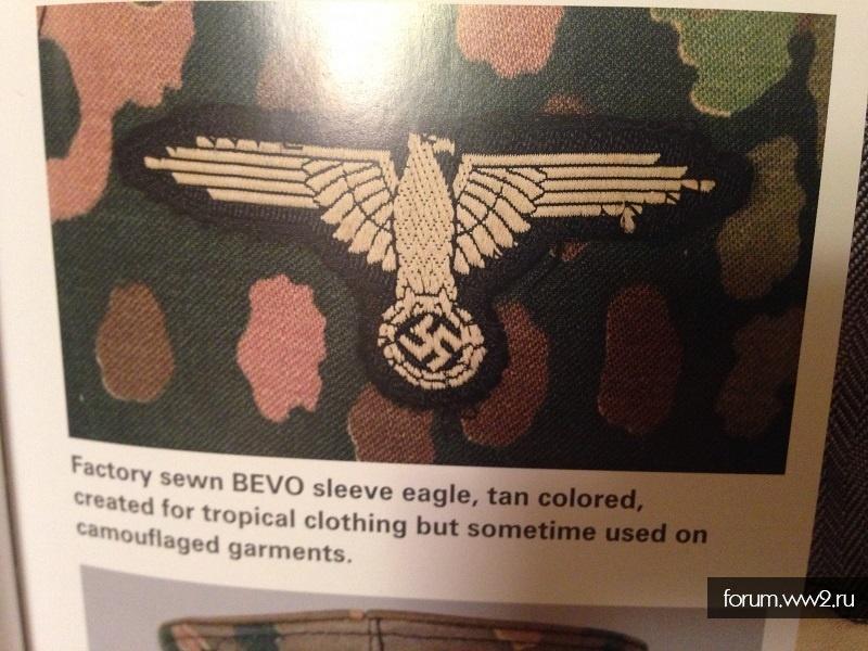 Нарукавный орёл СС