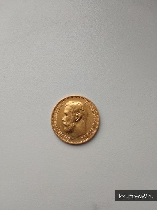5 рублей 1899 г. Ф.З