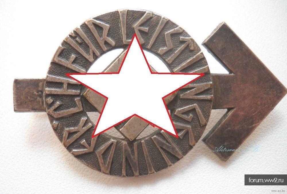 Знак достижений Гитлерюгенд на оригинальность