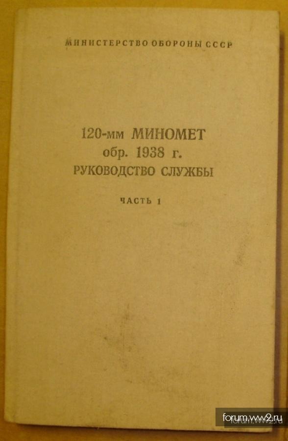 Руководство службы 120-мм миномет