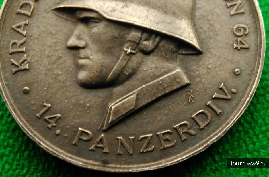 Медаль 64 Крадшутцбалатьона 14 танковой дивизии