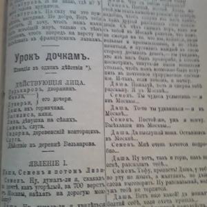 Книга собрание сочинений Крылова И А 1894 года оценка