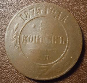 5 копеек 1875 года ЕМ.