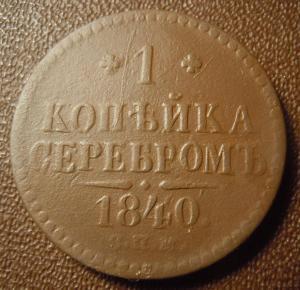 1 копейка 1840 года СПМ.