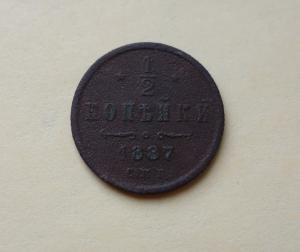 1/2 копейки 1887 года