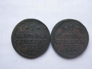 1 копейка серебром (2шт) 1840-41 год. Состояние приятное!
