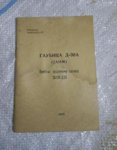 Памятка расчету гаубица Д-30А 2А18М