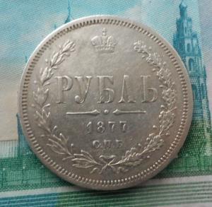 1 Рубль 1877 года спб-нi.