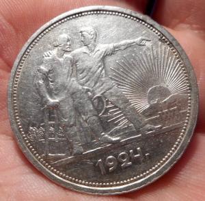 1 Рубль 1924 год (пл).