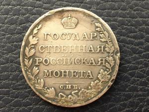 Рубль 1810 год