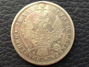 Рубль 1858 год