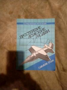 Книга по авиамоделизму.