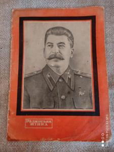 Выпуск журнала смерть И.В. Сталина от марта 1953 года
