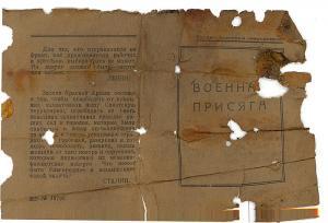 Антисоветские листовки