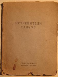 довольно редкие книги до 1941-1943г