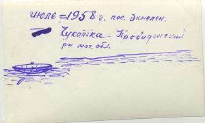 Чукотка 1958-1959гг.