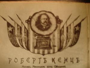 «Робертъ Кенцъ»