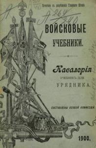 Войсковые учебники. Кавалерия. (Учебник для урядника)