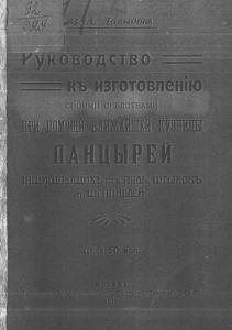 Военная литература до 1917 г.