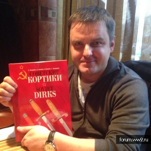 """Новая книга """"Советские кортики"""""""